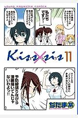 Kiss×sis 弟にキスしちゃダメですか?(11) (ヤングマガジンコミックス) Kindle版