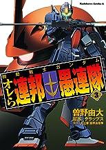 機動戦士ガンダム オレら連邦愚連隊(3) (角川コミックス・エース)
