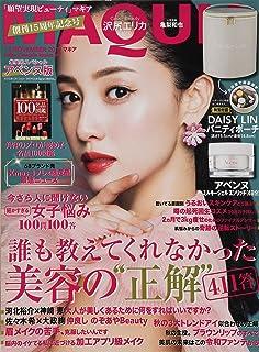 集英社スペシャル 「MAQUIA(マキア)11月号アベンヌ版」 [雑誌] (MAQUIA増刊)