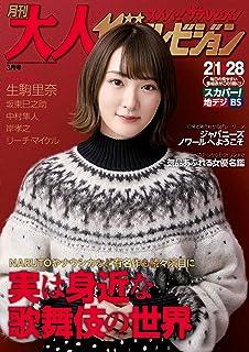 月刊大人ザテレビジョン 2019年3月号 [雑誌]