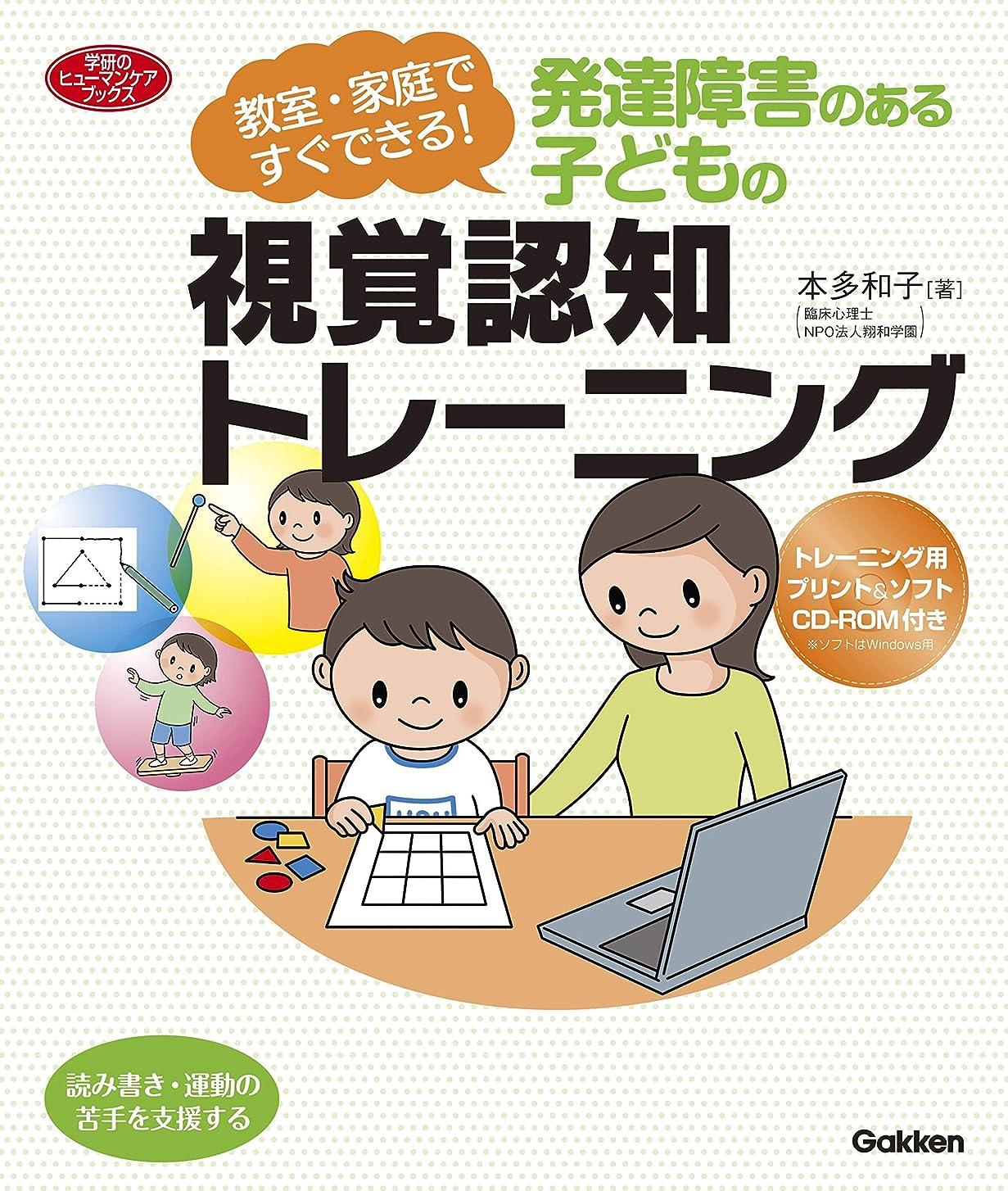 ドットペン収束発達障害のある子どもの視覚認知トレーニング (ヒューマンケアブックス)