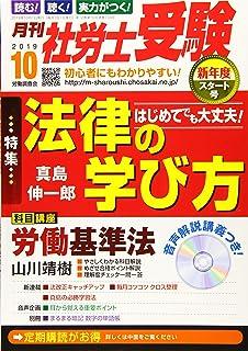 【CD-ROM付】月刊社労士受験2019年10月号