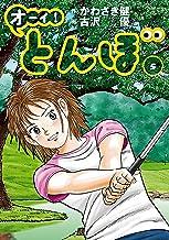 表紙: オーイ! とんぼ 第5巻 (ゴルフダイジェストコミックス) | かわさき健