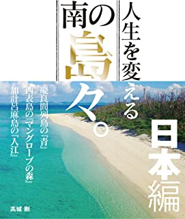 人生を変える南の島々。日本編