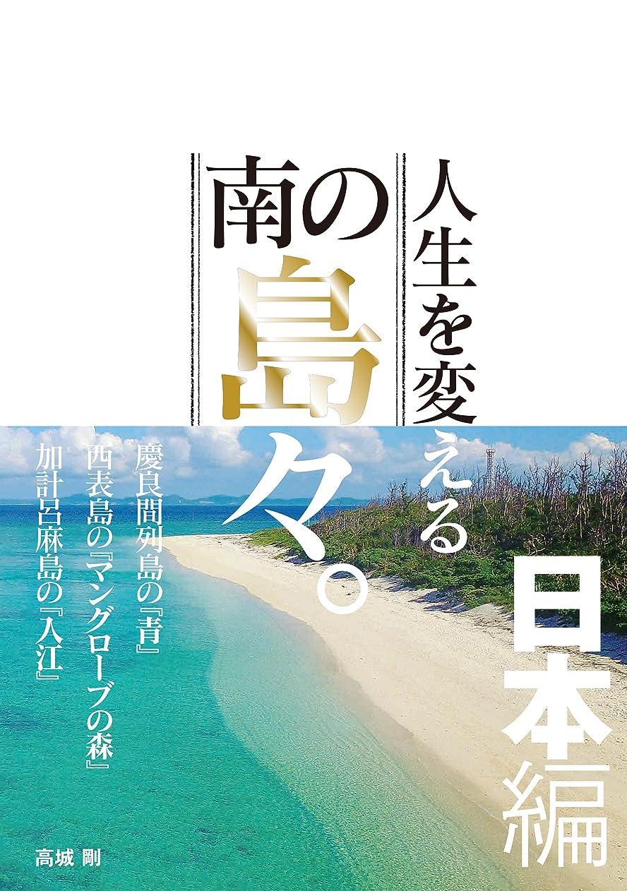 希少性反対にやがて人生を変える南の島々。日本編