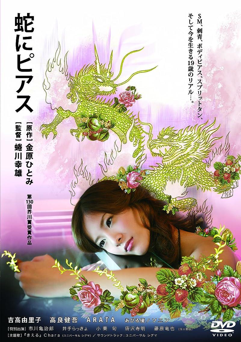 エイリアスニコチン壁蛇にピアス [Blu-ray]