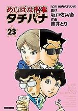 表紙: めしばな刑事タチバナ(23)[ビバ! 80年代ドリンク] (TOKUMA COMICS) | 旅井とり