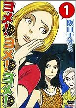 表紙: ヨメ!ヨメ!ヨメ! (1) (ぶんか社コミックス) | 阪口ナオミ