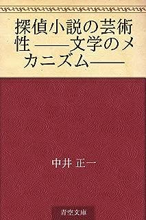 探偵小説の芸術性 ——文学のメカニズム——