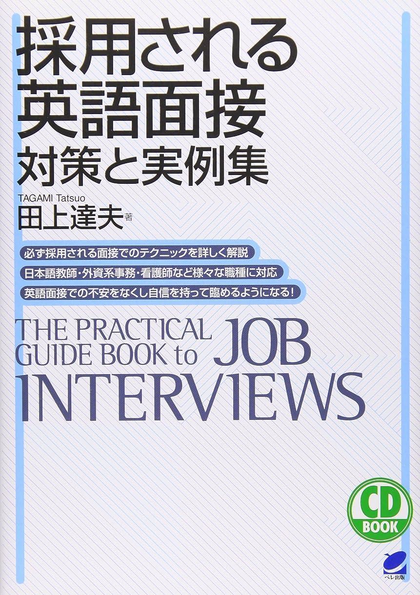 るラベポルノ採用される英語面接 対策と実例集 (CD book)
