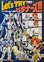 Let's TRYビギナーズ!!!―ガンプラ系How To講座