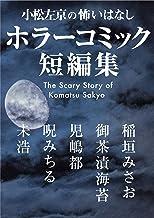 表紙: 小松左京の怖いはなし ホラーコミック短編集 | 児嶋 都