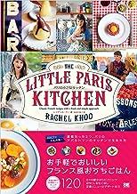 表紙: パリの小さなキッチン | レイチェル・クー