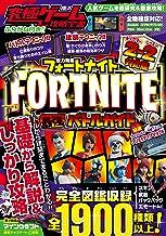 表紙: 究極ゲーム攻略全書VOL.11 | カゲキヨ