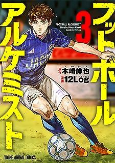 フットボールアルケミスト 3 (ヤングアニマルコミックス)