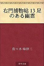 表紙: 右門捕物帖 13 足のある幽霊   佐々木 味津三