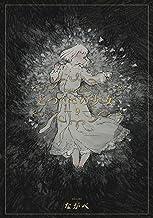 表紙: とつくにの少女 9巻 (ブレイドコミックス) | ながべ
