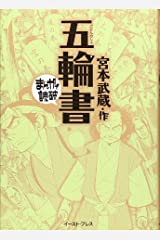 五輪書 (まんがで読破) 文庫