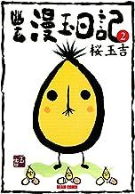表紙: 幽玄漫玉日記 2 (ビームコミックス) | 桜 玉吉