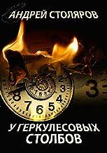 У Геркулесовых столбов (Russian Edition)