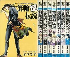 箕輪道伝説 コミック 全8巻完結セット (少年チャンピオン・コミックス)