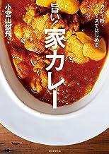 表紙: カレー粉・スパイスではじめる 旨い!家カレー | 小宮山 雄飛