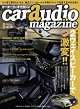 表紙: Car audio magazine (カーオーディオマガジン)  2019年 09月号 [雑誌] | カーオーディオマガジン編集部