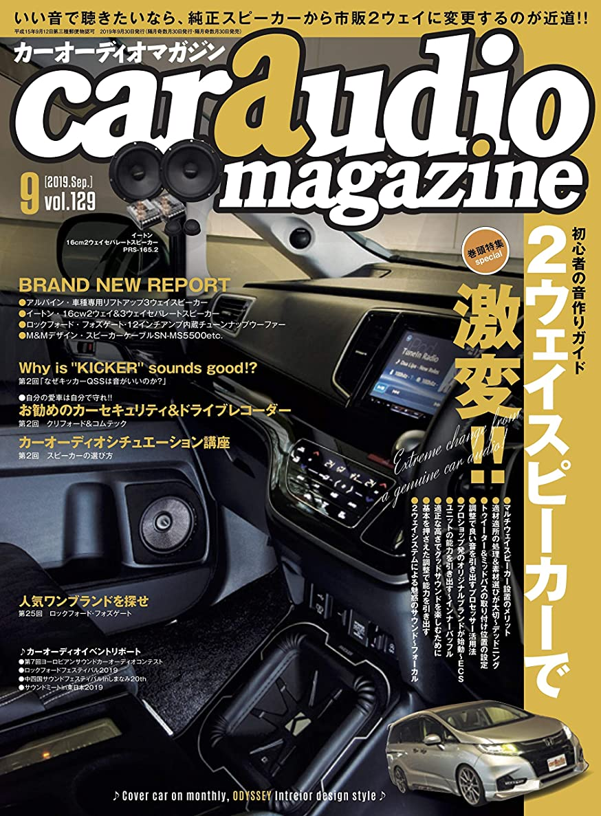 イソギンチャクアレルギー性オペラcar audio magazine (カーオーディオマガジン)  2019年 09月号 [雑誌]
