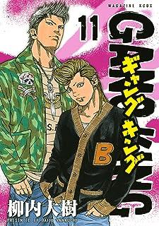 ギャングキング(11) (週刊少年マガジンコミックス)