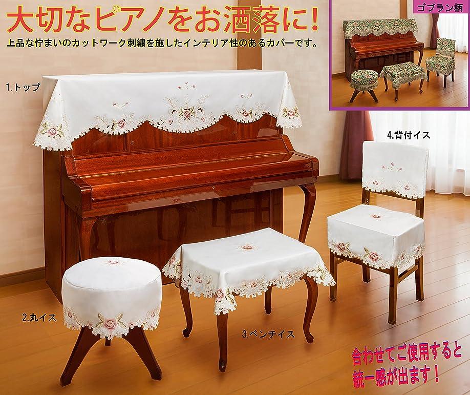 ノート遺伝子グリーンランド【ピアノを華やかに演出】ピアノ?椅子用カバー (カットワーク刺繍, ベンチイス用カバー)
