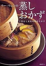 表紙: ウー・ウェンの蒸しおかず 手間なく素材の味を生かす (扶桑社BOOKS)   ウー・ウェン