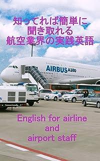 知ってれば簡単に聞き取れる航空業界の実践英語: 実践英語