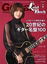 Guitar Magazine LaidBack (ギター・マガジン・レイドバック) Vol.5 (リットーミュージック・ムック) (Rittor Music Mook)