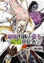 最強出涸らし皇子の暗躍帝位争い (3) (角川コミックス・エース)