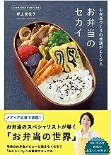 表紙: お弁当づくりの地頭がよくなる お弁当のセカイ (正しく暮らすシリーズ) | 野上 優佳子