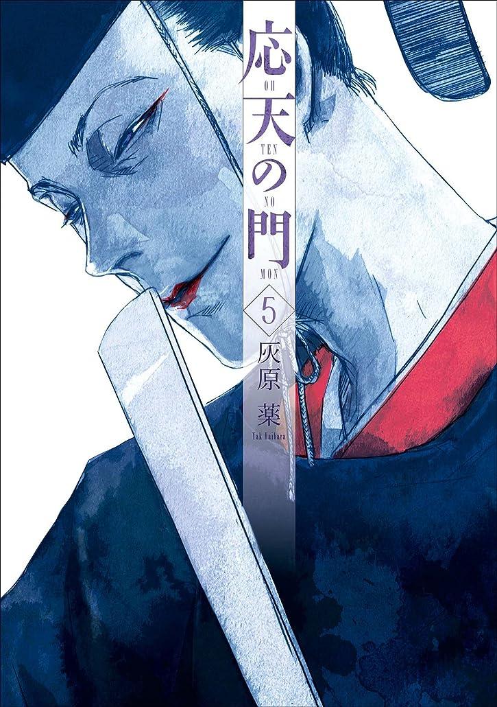 視聴者彼女のフランクワースリー応天の門 5巻 (バンチコミックス)