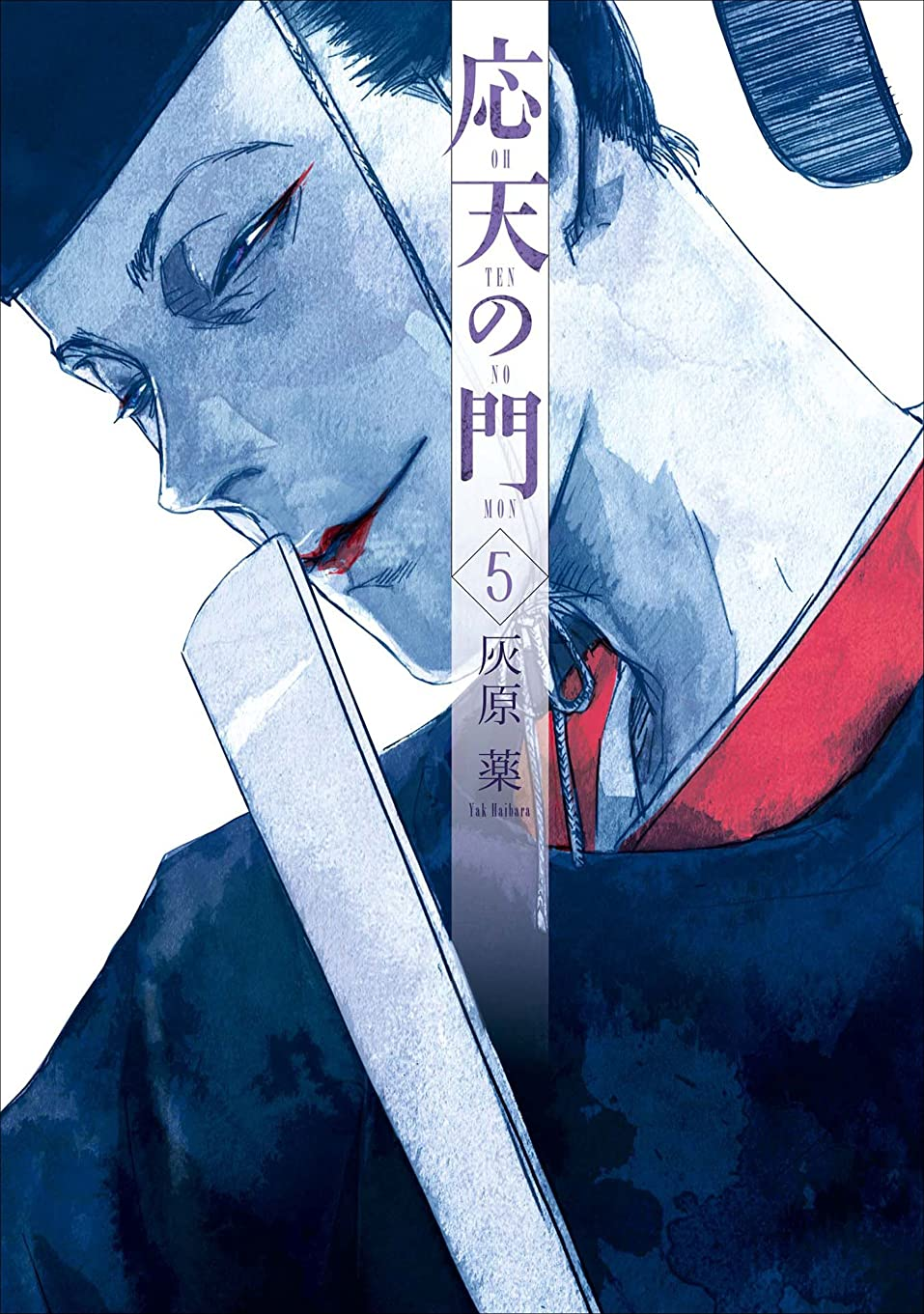 確かに樹木傑作応天の門 5巻 (バンチコミックス)