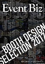 EventBiz(イベントビズ) vol.9 (ブースデザインセレクション)