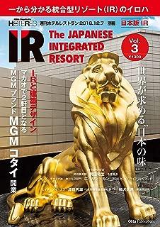 日本版IR Vol.3(ホテレス別冊)