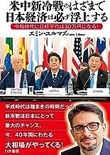 表紙: 米中新冷戦のはざまで日本経済は必ず浮上する (かや書房)   エミン・ユルマズ