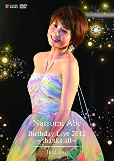安倍なつみ Birthday Live 2012 ~thanks all~ 2012.8.10 [DVD]