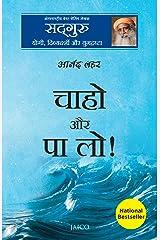 Anand Lahar (Hindi) (Hindi Edition) Kindle Edition