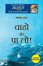 Anand Lahar (Hindi) (Hindi Edition)