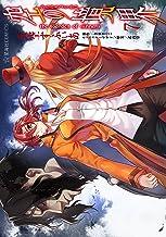 表紙: 空の境界 the Garden of sinners(7) (星海社コミックス) | 天空すふぃあ
