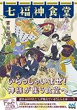 表紙: 七福神食堂 (マイナビ出版ファン文庫) | 宮川 総一郎