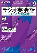 表紙: NHKラジオ ラジオ英会話 2020年 9月号 [雑誌] (NHKテキスト) | NHK出版 日本放送協会