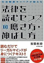 表紙: 法律を読むセンスの磨き方・伸ばし方 | 吉田 利宏