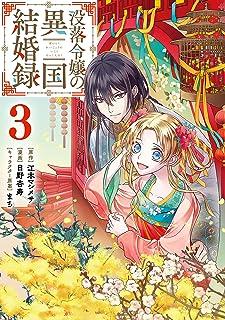 没落令嬢の異国結婚録 3巻 (デジタル版ガンガンコミックスUP!)