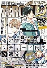 Comic ZERO-SUM (コミック ゼロサム) 2020年1月号[雑誌]
