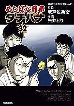 めしばな刑事タチバナ(32)[君はからあげをどう食べるか] (TOKUMA COMICS)